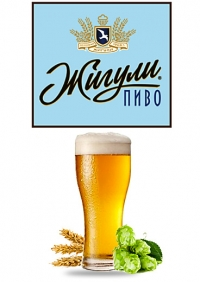 Пиво разливное Жигули (Томск) светлое