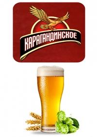 Пиво разливное Карагандинское светлое