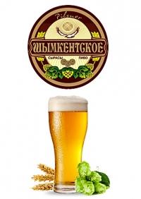 Пиво разливное Шымкентское светлое