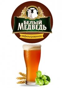 Пиво разливное Белый медведь нефильтрованное