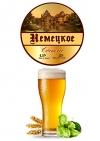 Пиво разливное Немецкое барное светлое