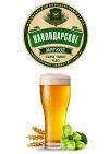 Пиво разливное Павлодарское светлое