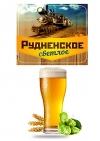 Пиво разливное Рудненское светлое