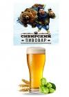 Пиво Сибирский пивовар светлое