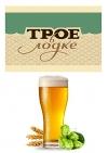 Пиво разливное Трое в лодке светлое