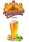 Пиво разливное Чешское барное светлое