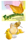 Лимонад грушевый