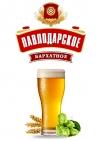 Пиво разливное Павлодарское бархотное