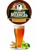 Пиво разливное Белый медведь