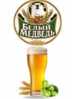 Пиво разливное Белый медведь светлое